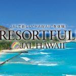 JALハワイ臨時便  JL8782 / JL8781の機材と座席表 (2016年8~10月)