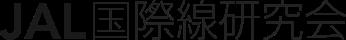 JAL国際線研究会