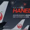 JAL国際線 羽田発着の新規路線の一覧と機材 (2020年3月29日から)